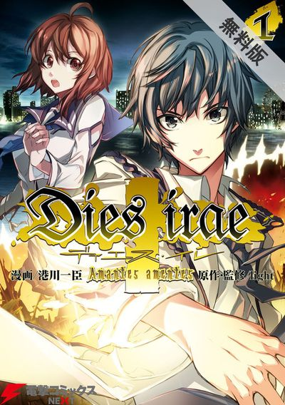 Dies irae ~Amantes amentes~ 1【期間限定 無料お試し版】