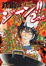 鉄鍋のジャン!!2nd(2)