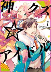 神クズ☆アイドル(ZERO-SUMコミックス)