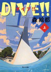 DIVE!! 上