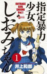 指定暴力少女 しおみちゃん(少年サンデーコミックス)