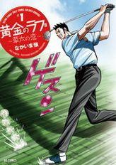 黄金のラフ2~草太の恋~(ビッグコミックス)