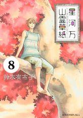 星河万山霊草紙 分冊版(8)