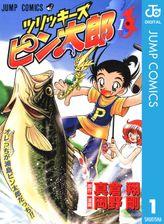 ツリッキーズ ピン太郎(ジャンプコミックスDIGITAL)