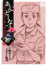 あんどーなつ 江戸和菓子職人物語【期間限定 無料お試し版】 1