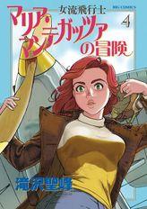 女流飛行士マリア・マンテガッツァの冒険(4)