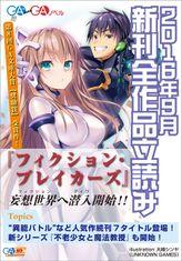 GA文庫&GAノベル2016年9月の新刊 全作品立読み(合本版)
