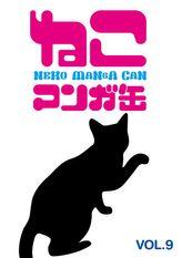 ねこマンガ缶vol.9
