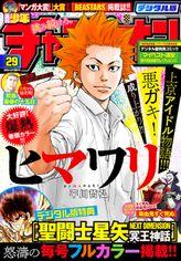 週刊少年チャンピオン2018年29号