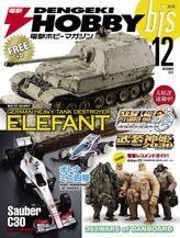 電撃ホビーマガジンbis 2012年12月号