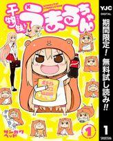 干物妹!うまるちゃん【期間限定無料】 1