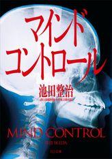 マインドコントロール(TO文庫)