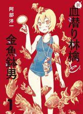 新・血潜り林檎と金魚鉢男(デジタル版コミックアーススター)