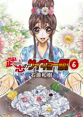 武志のサイキョー飯!(6)