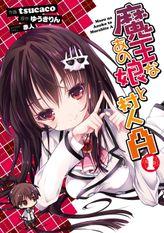 魔王なあの娘と村人A(電撃コミックス)