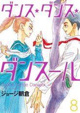 ダンス・ダンス・ダンスール(8)