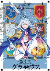 偽り王のグラディウス(Gファンタジーコミックス)