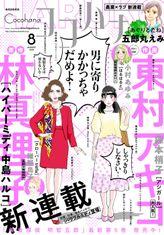 ココハナ 2018年8月号 電子版