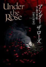 Under the Rose (9) 春の賛歌 【電子限定おまけ付き】