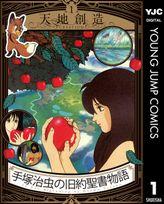 手塚治虫の旧約聖書物語(ヤングジャンプコミックスDIGITAL)