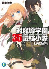 対魔導学園35試験小隊(富士見ファンタジア文庫)