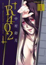 R402(ヤングキングコミックス)
