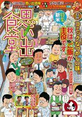 思い出食堂 ふっくら新米編 / 12