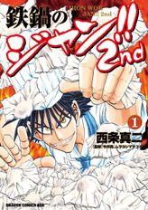 鉄鍋のジャン!!2nd(ドラゴンコミックスエイジ)