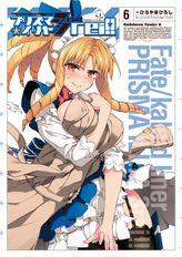 Fate/kaleid liner プリズマ☆イリヤ ドライ!!(6)