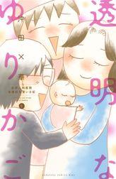 透明なゆりかご~産婦人科医院看護師見習い日記~(6)