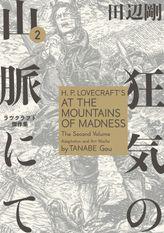 狂気の山脈にて 2 ラヴクラフト傑作集【電子特典付き】