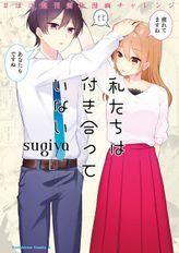 私たちは付き合っていない #ほぼ週刊創作漫画チャレンジ(角川コミックス・エース)