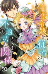 伯爵令嬢と従者の不適切な関係(プリンセス・コミックス)