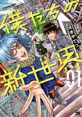 僕たちの新世界(ヤングチャンピオン・コミックス)