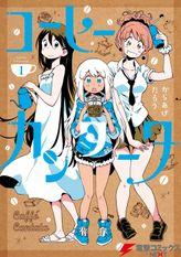コーヒーカンタータ(電撃コミックスNEXT)