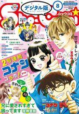 Sho-Comi 2018年8号(2018年3月20日発売)