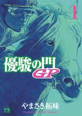 優駿の門GP(ヤングチャンピオン・コミックス)