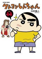 クレヨンしんちゃん / 44