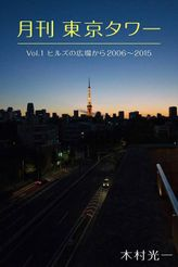 月刊 東京タワー(月刊デジタルファクトリー)
