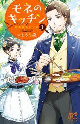 モネのキッチン 印象派のレシピ(ボニータ・コミックス)