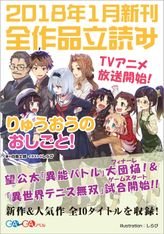 GA文庫&GAノベル2018年1月の新刊 全作品立読み(合本版)