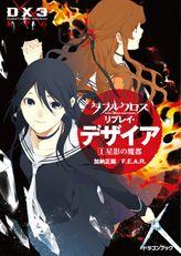 ダブルクロス The 3rd Edition リプレイ・デザイア(富士見ドラゴンブック)
