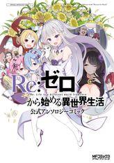 Re:ゼロから始める異世界生活 公式アンソロジーコミック(MFコミックス アライブシリーズ)