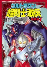 ウルトラマン超闘士激伝 完全版 1