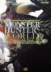 モンスターハンター:ワールド 公式ガイドブック(カプコンファミ通)