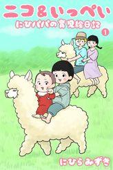 にひパパの育児絵日記(デジタルブックファクトリー)