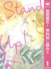 Stand Up !【期間限定無料】 1