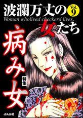 波瀾万丈の女たち病み女 Vol.9