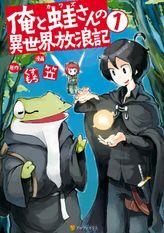 俺と蛙さんの異世界放浪記(アルファポリスCOMICS)