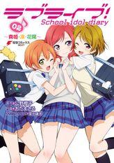 ラブライブ! School idol diary 02 ~真姫・凛・花陽~